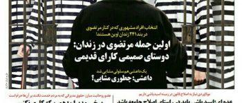 نخستین جمله سعید مرتضوی در زندان!